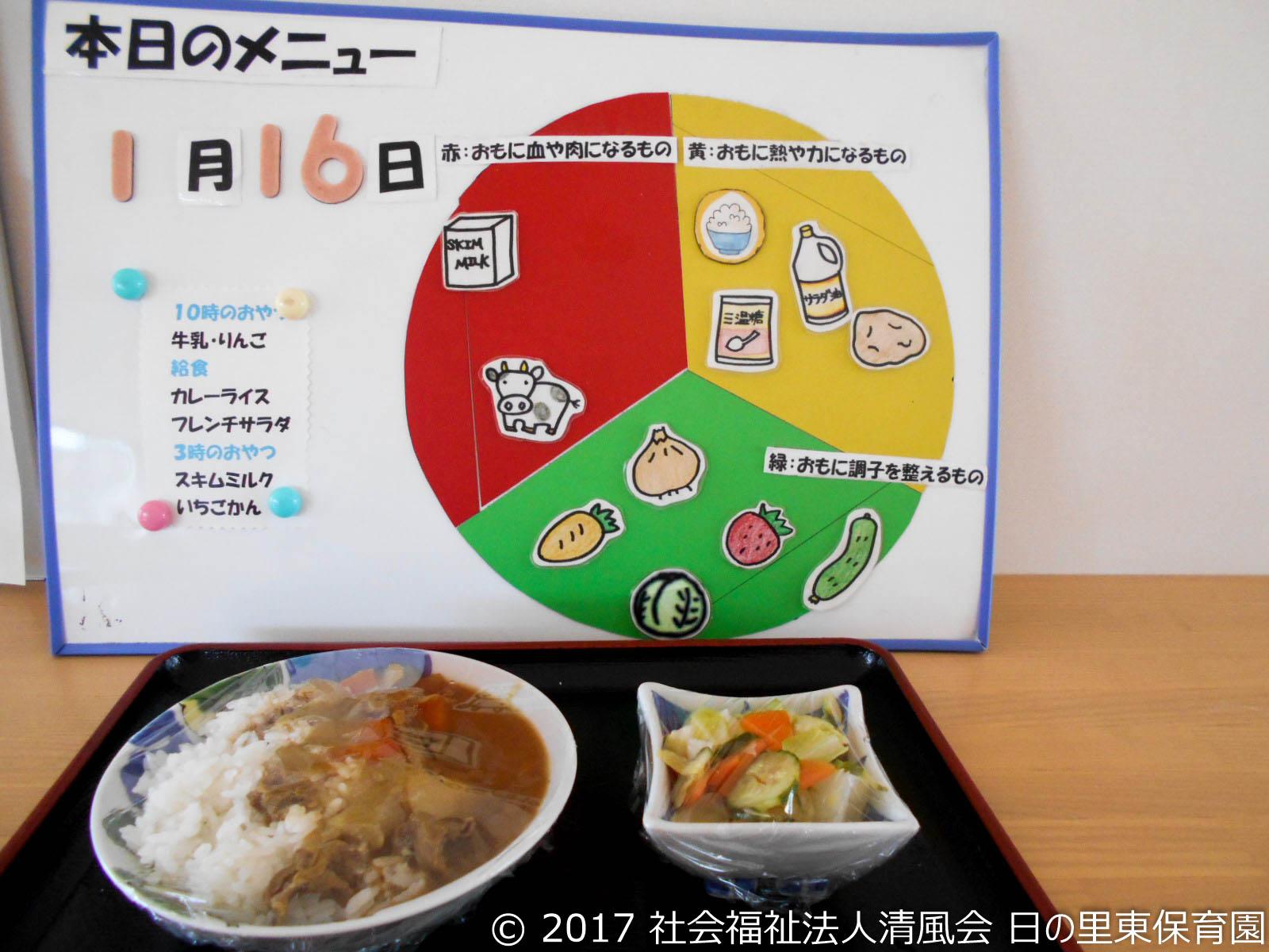 2017-0116 給食