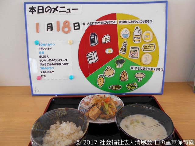 2017-0118 給食
