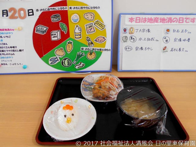 2017-0120 給食