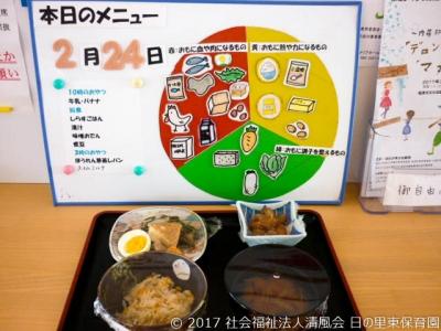 2017-0224 給食
