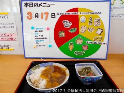 2017-0317 給食