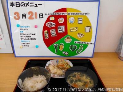 2017-0321 給食