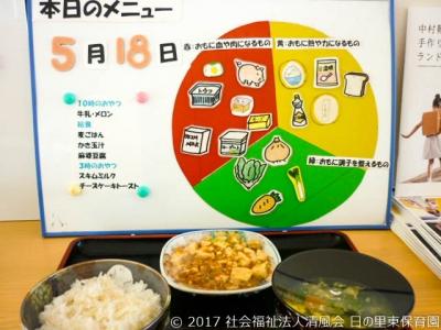 2017-0518 給食