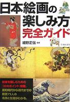 日本絵画の楽しみ方完全ガイド