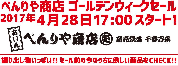 べんりや商店GWセール4月28日17時スタート