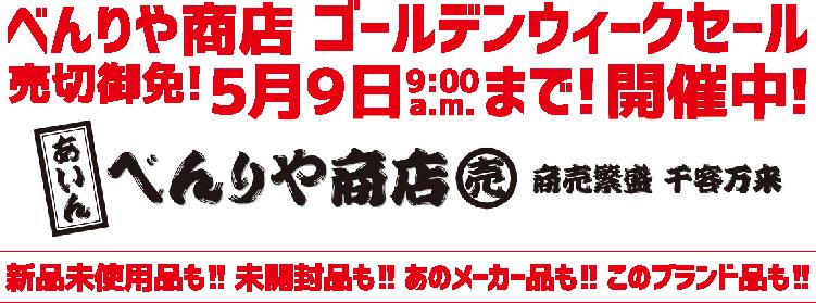 2017GWsale_べんりや商店ゴールデンウィイークセール開催中_0428