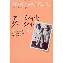 マーシャとダーシャ 本 画像