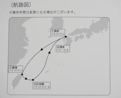コスタビクトリア航路図