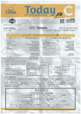 コスタビクトリア船内新聞1