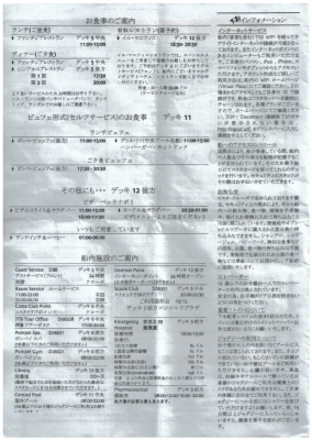 コスタビクトリア船内新聞2
