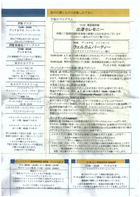 コスタビクトリア船内新聞3