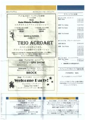 コスタビクトリア船内新聞4