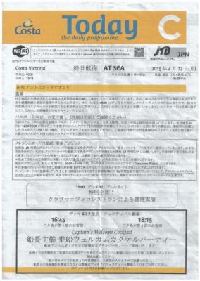 コスタビクトリア4.27船内新聞1