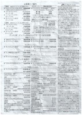 コスタビクトリア4.27船内新聞2