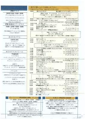 コスタビクトリア4.27船内新聞4