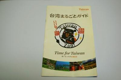 コスタビクトリア台湾ガイドブック1