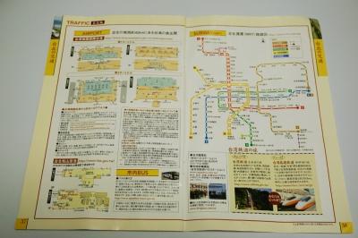 コスタビクトリア台湾ガイドブック2