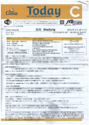 コスタビクトリア4.28船内新聞1