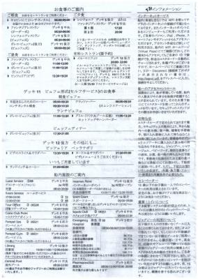 コスタビクトリア4.28船内新聞2