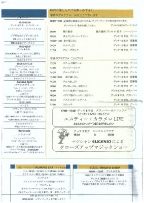コスタビクトリア4.28船内新聞3