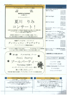 コスタビクトリア4.28船内新聞4