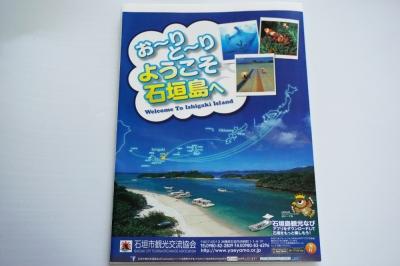 コスタビクトリア石垣島ガイドブック