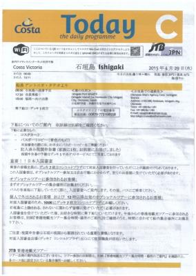 コスタビクトリア4.29船内新聞1