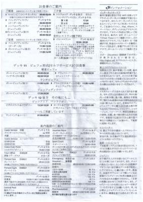 コスタビクトリア4.29船内新聞2