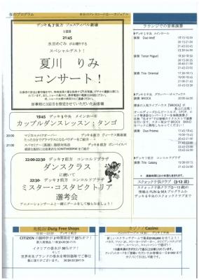 コスタビクトリア4.29船内新聞3