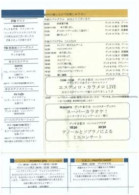コスタビクトリア4.29船内新聞4