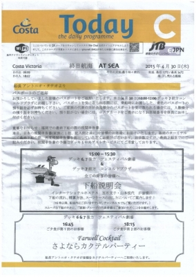 コスタビクトリア4.30船内新聞1