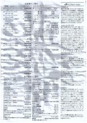 コスタビクトリア4.30船内新聞2