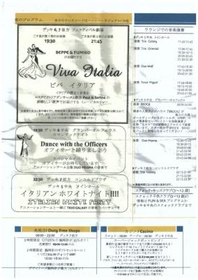 コスタビクトリア4.30船内新聞3