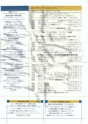 コスタビクトリア4.30船内新聞4
