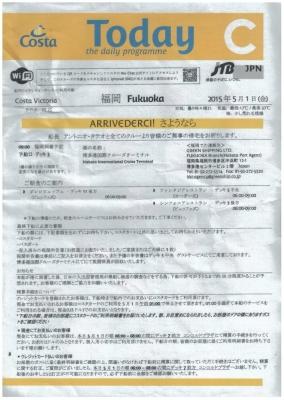 コスタビクトリア5.1船内新聞1