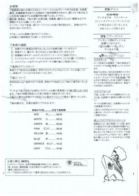 コスタビクトリア5.1船内新聞2