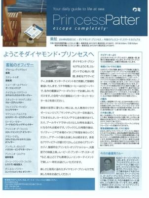 ダイヤモンドプリンセス9.2船内新聞1