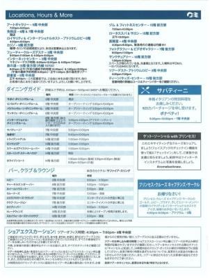 ダイヤモンドプリンセス9.2船内新聞2