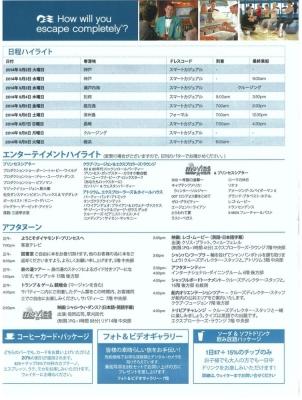 ダイヤモンドプリンセス9.2船内新聞3