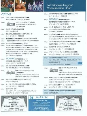 ダイヤモンドプリンセス9.2船内新聞4