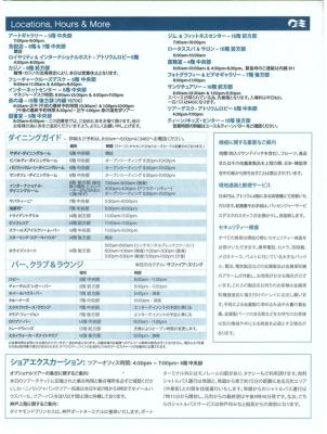ダイヤモンドプリンセス9.2船内新聞6