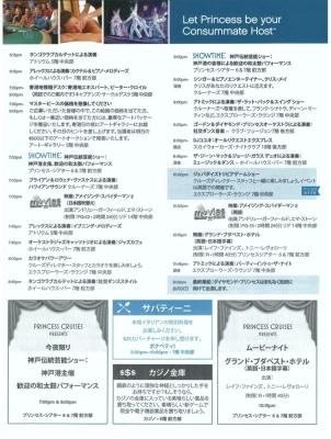 ダイヤモンドプリンセス9.2船内新聞8