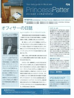 ダイヤモンドプリンセス9.3船内新聞1
