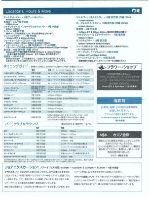 ダイヤモンドプリンセス9.3船内新聞2