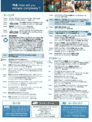 ダイヤモンドプリンセス9.3船内新聞4