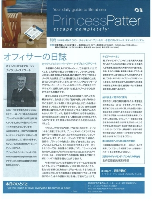 ダイヤモンドプリンセス9.4船内新聞1
