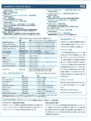 ダイヤモンドプリンセス9.4船内新聞2