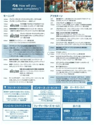ダイヤモンドプリンセス9.4船内新聞3