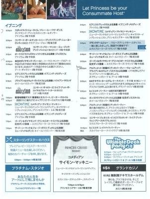 ダイヤモンドプリンセス9.4船内新聞4