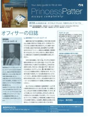 ダイヤモンドプリンセス9.5船内新聞1